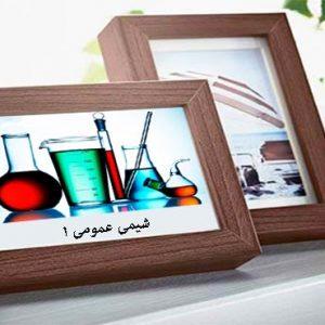 شیمی عمومی ۱