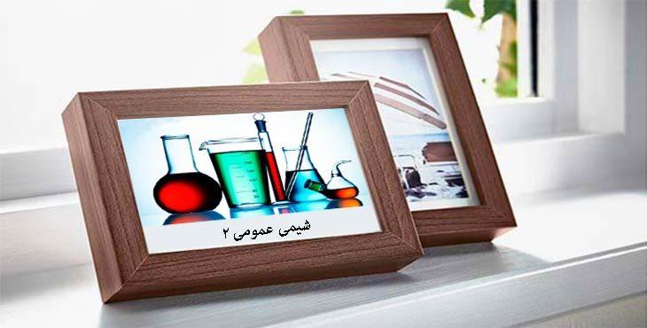 شیمی عمومی ۲